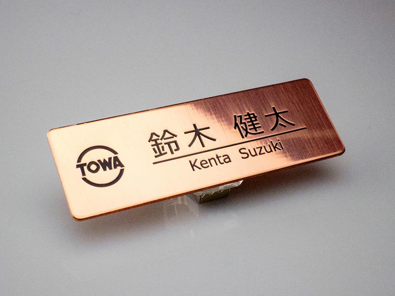 名札:銅ミガキ