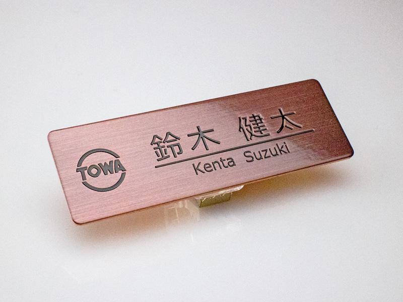 名札:銅古美
