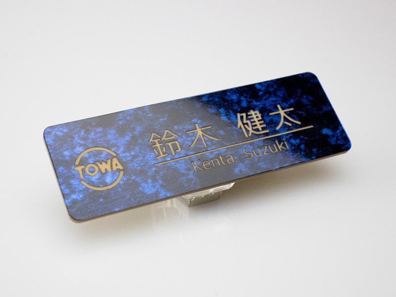 名札:マーブルブルー / 金