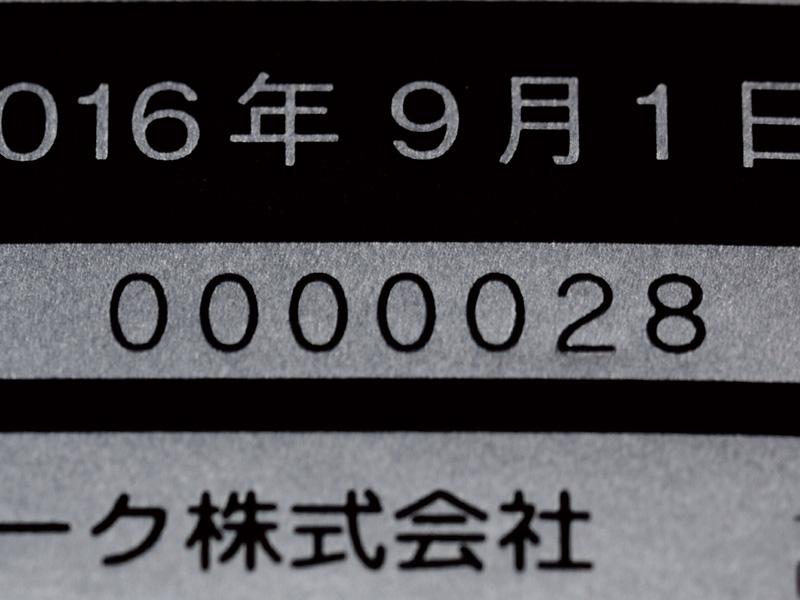 ナンバリングシール:ダイヤル式ナンバー