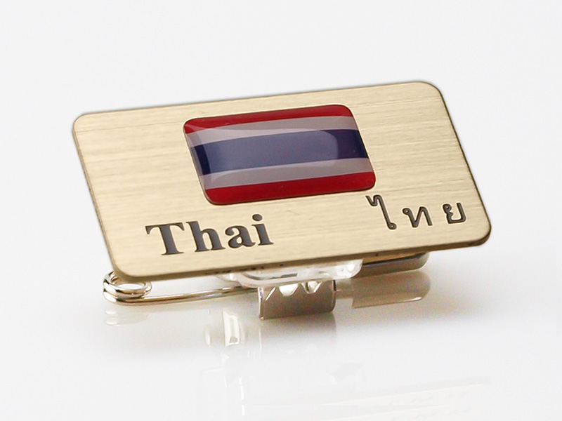 名札:真鍮 タイ語
