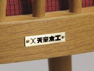 天童木工の真鍮の社銘板