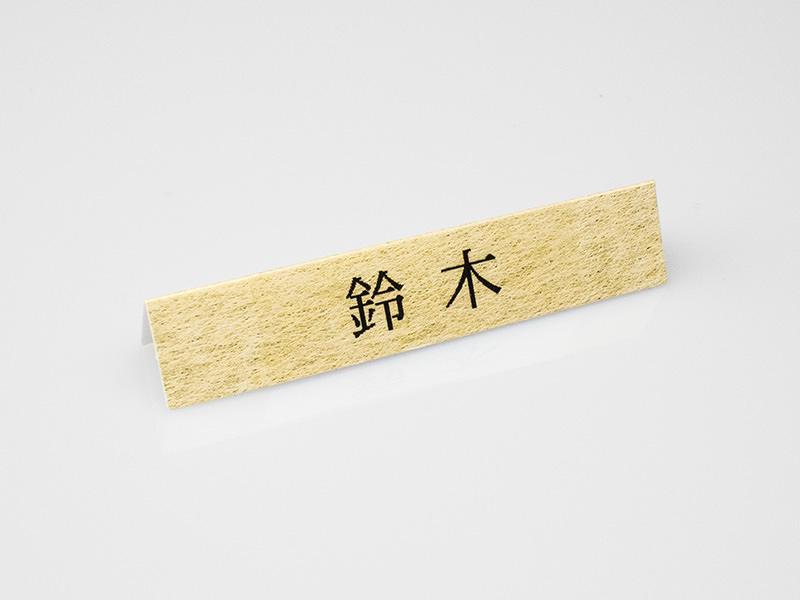 差込み名札専用台紙:金 和紙