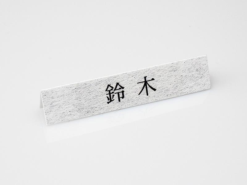 差込み名札専用台紙:銀 和紙