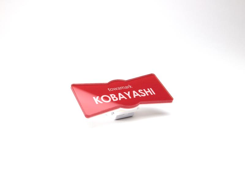 名札:カードタイプ