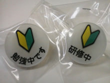 毎日がネームプレート! 東和マークのブログ