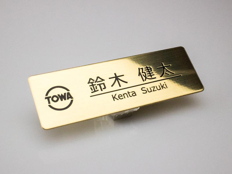 名札:真鍮ミガキ