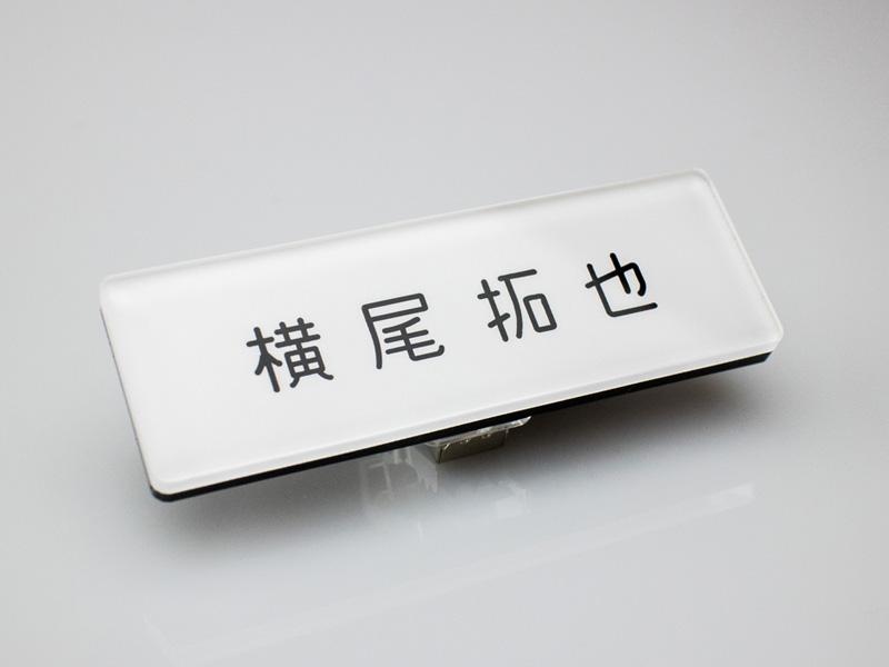 機械彫刻名札