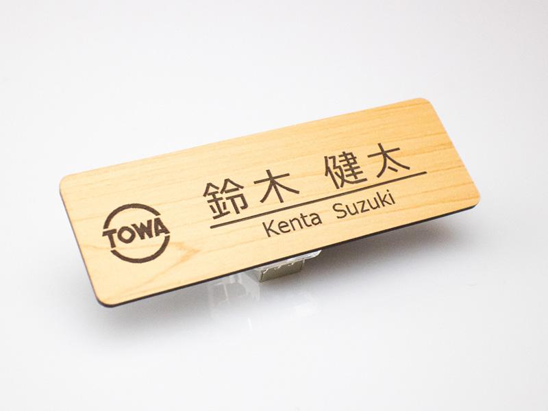 名札:木目① / こげ茶