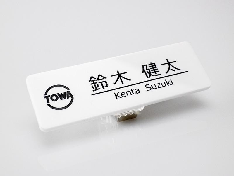レーザー彫刻名札:白/黒