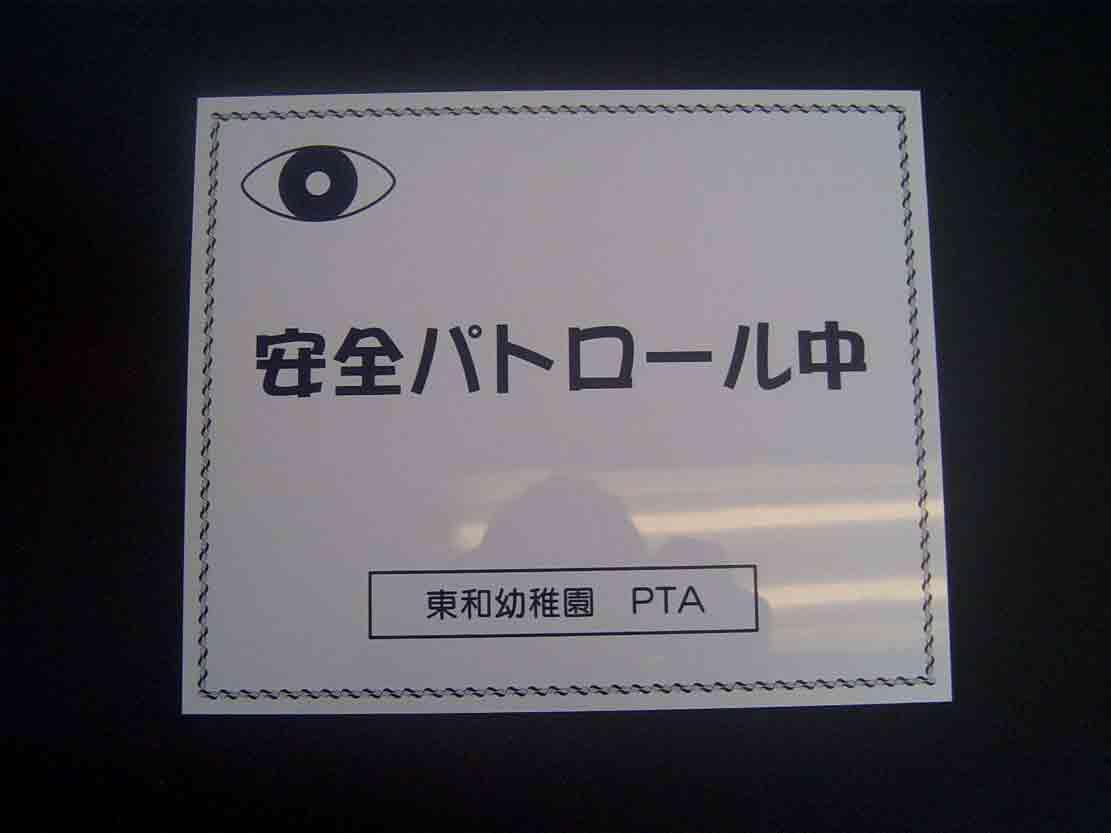 安全パトロールボード
