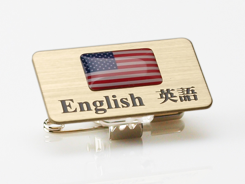 名札:真鍮 英語