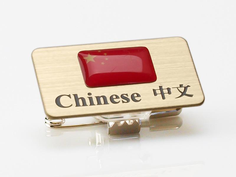 名札:真鍮 中国語