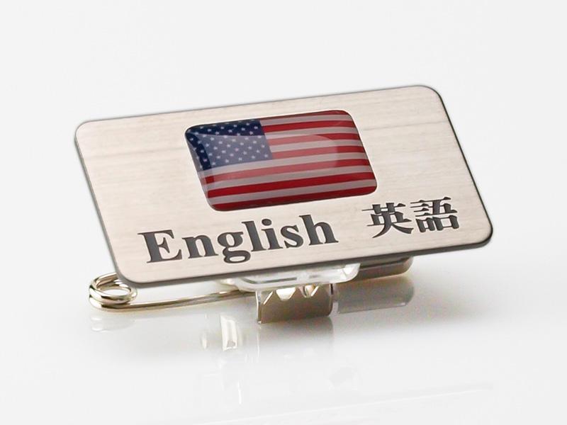 名札:ステンレス 英語