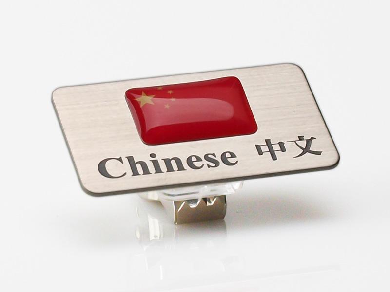 名札:ステンレス 中国語