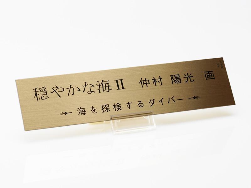 製作例:真鍮エッチング