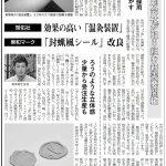 ラベル新聞様掲載記事
