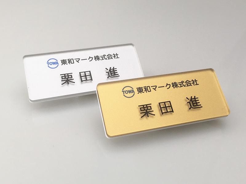 貼り合せ名札(シルク印刷タイプ)