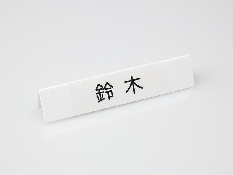 差込み名札専用台紙:白