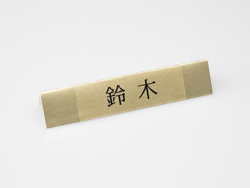 差込み名札専用台紙:ケシ金