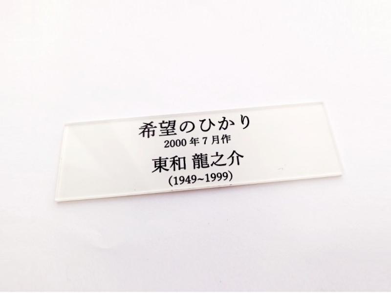 製作例:アクリルカラー印刷プレート